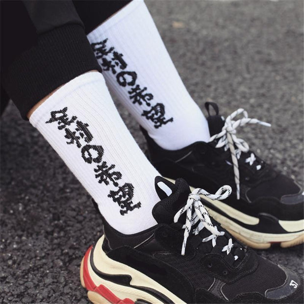 Hope Pull Up Sock MugenSoul Streetwear Brands Streetwear Clothing  Techwear