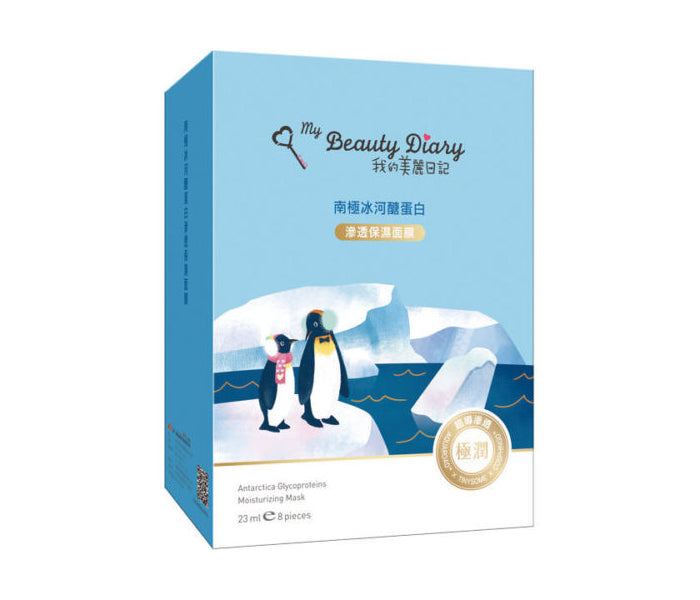 My Beauty Diary Antarctica Glycoprotein Moisturizing Mask 8 Sheets - oo35mm