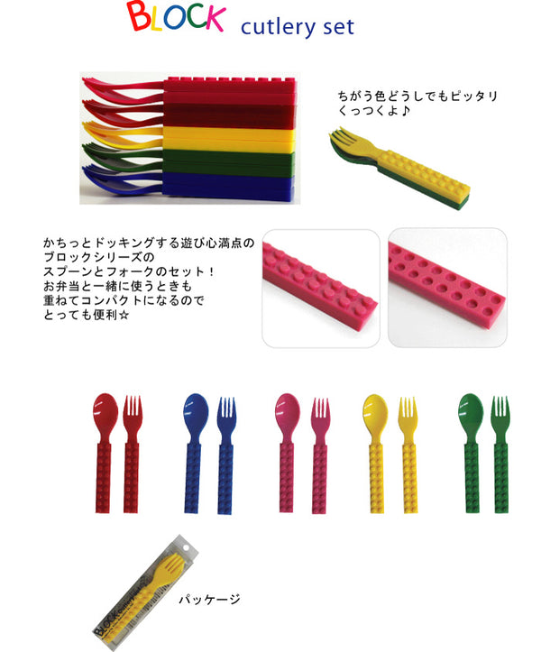Block Cutlery Set Pink - oo35mm