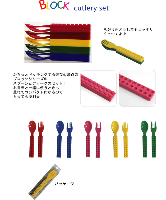 Block Cutlery Set Pink