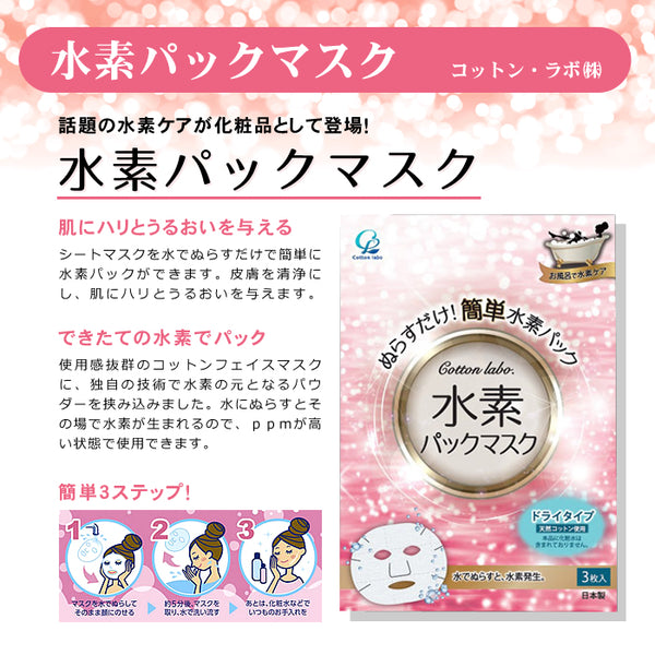 Cotton Labo Hydrogen Pack Sheet Mask