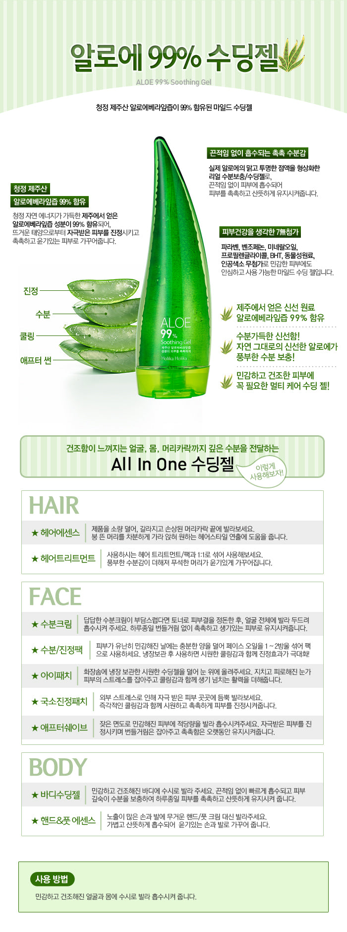 Holika Holika 99% Aloe Soothing Gel