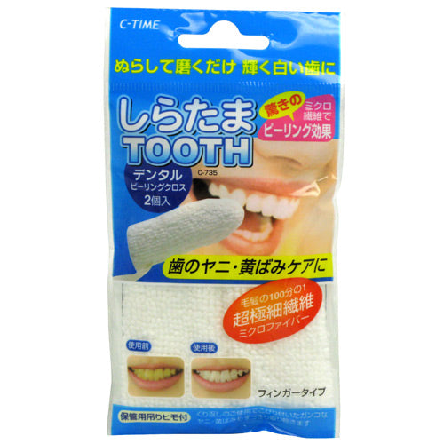 Kokubo Dental Peeling Cloth Shiratama Tooth