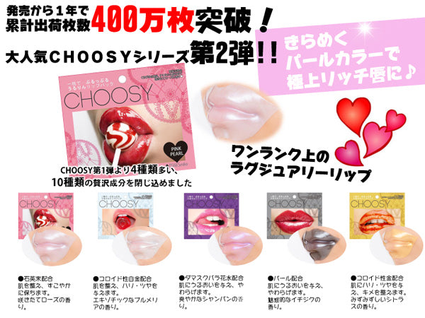 Pure Smile Choosy Pearl Lip Gel Mask