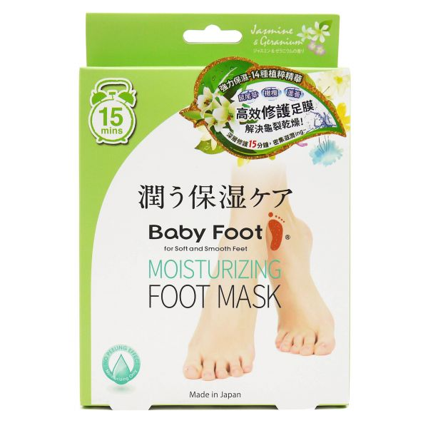 Baby Foot Hydrating Foot Mask - oo35mm
