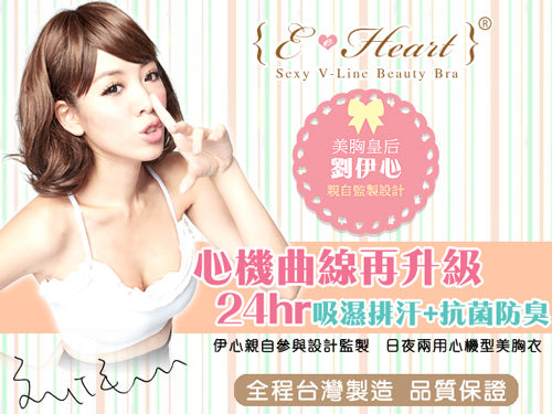 E-heart Sexy V-Line Beauty Bra - White - oo35mm