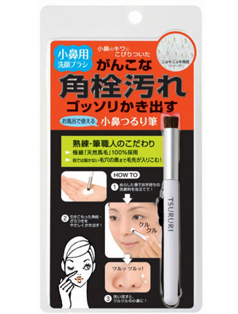 BCL Tsururi Nose Pore Cleansing Brush - oo35mm