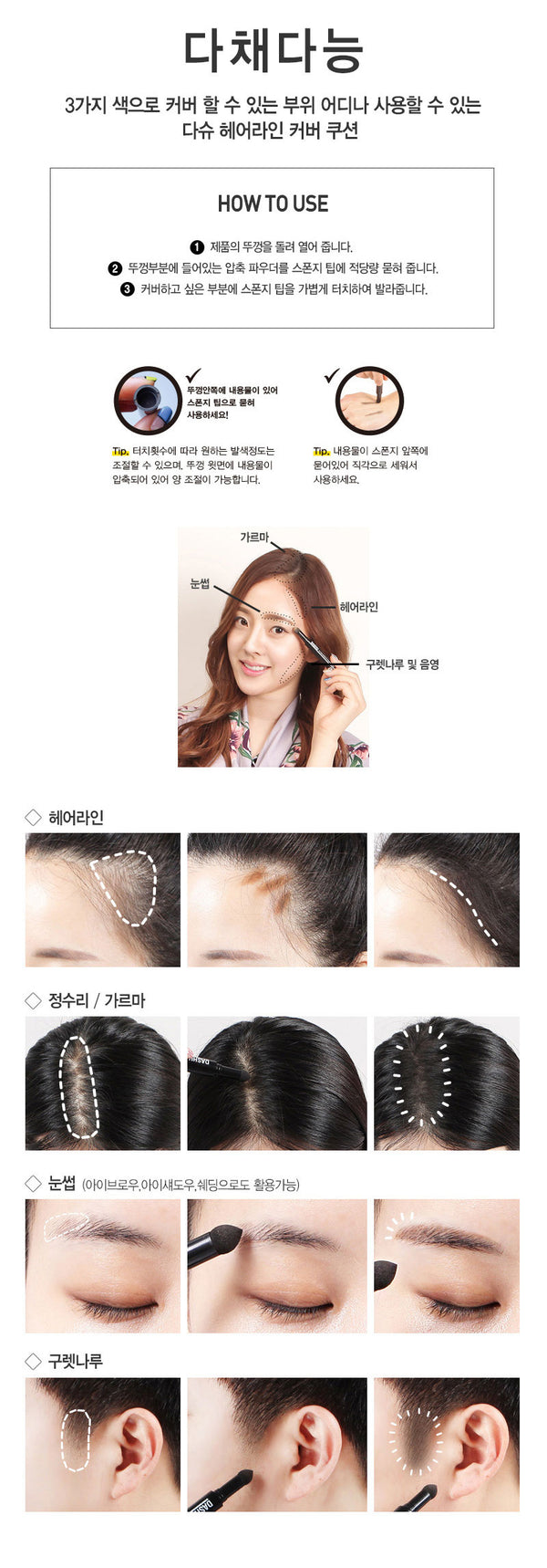 Dashu Anti Hair Loss Hair Cover Cushion (Travel Size) - oo35mm