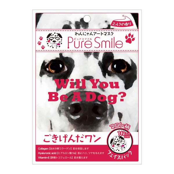 Pure Smile Art Mask Dog 02 - oo35mm
