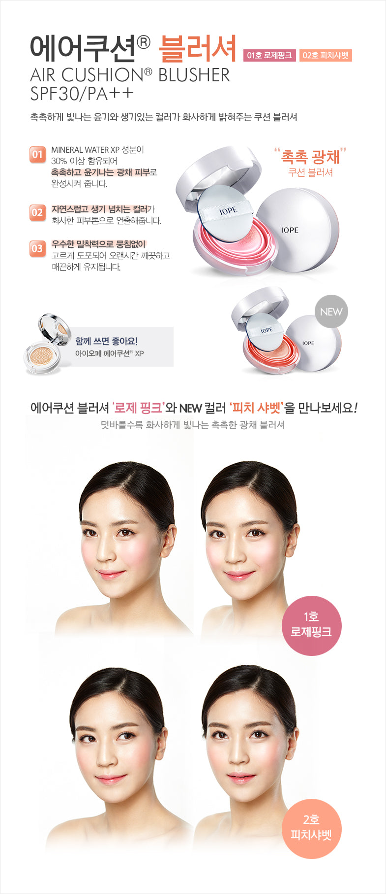 IOPE Air Cushion Blusher SPF30/PA++