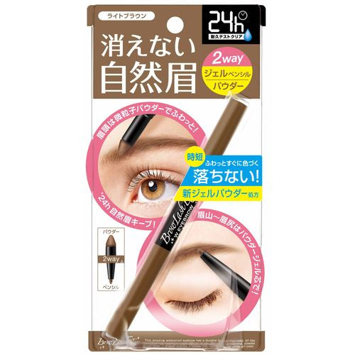 BCL Browlash EX Eyebrow Pencil And Powder (Light Brown) - oo35mm