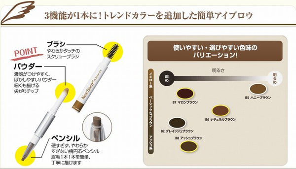 Sana New Born Eyebrow Mascara And Pencil Grayish Brown - oo35mm