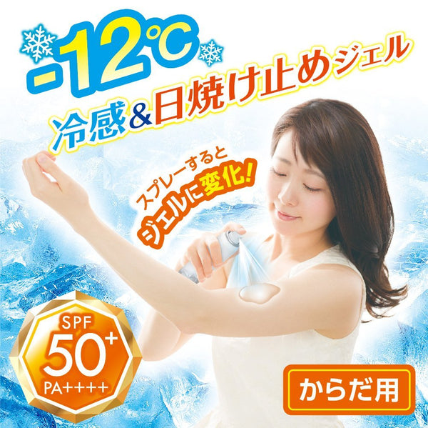 Hakugen Cooling UV Guard Gel SPF50+++