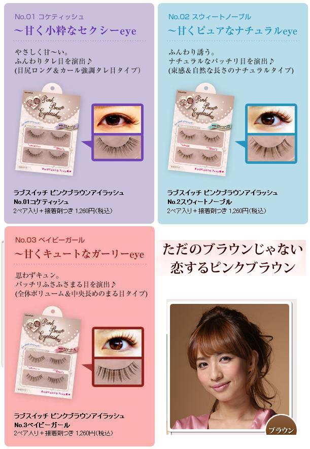 Fits Love Switch Pink Brown Eyelash 01 Coquettish - oo35mm