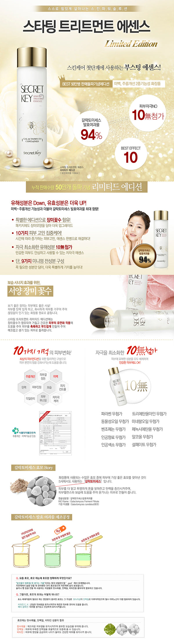 Secret Key Starting Treatment Essence (Rose Edition) - oo35mm