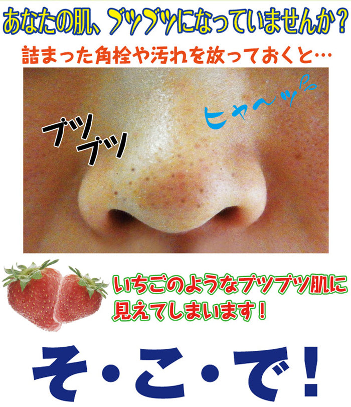 Pikaturu Hada Face Pack Green