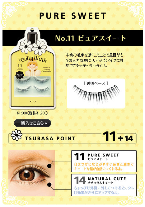 Koji Dolly Wink False Eyelashes #11 Pure Sweet - oo35mm