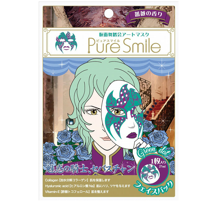 Pure Smile Art Mask Masquerade 03