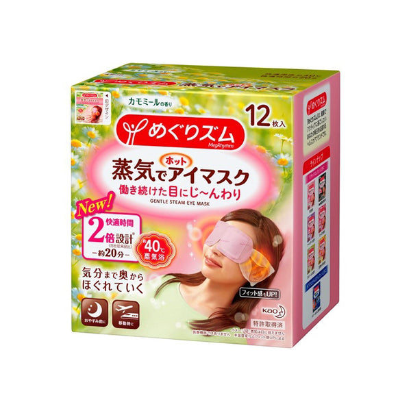 Kao Megurhythm Steam Hot Eye Mask Chamomile 12 Sheets - oo35mm