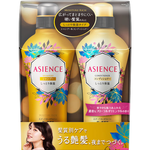 Kao Asience Moisture Rich Shampoo Conditioner and Treatment Set - oo35mm