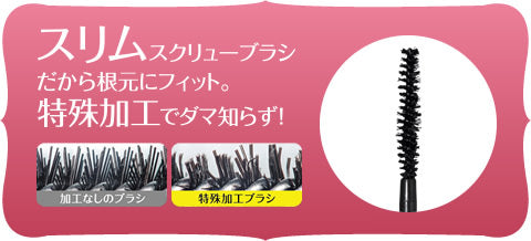 Koji Dolly Wink Black Mascara 01 Long