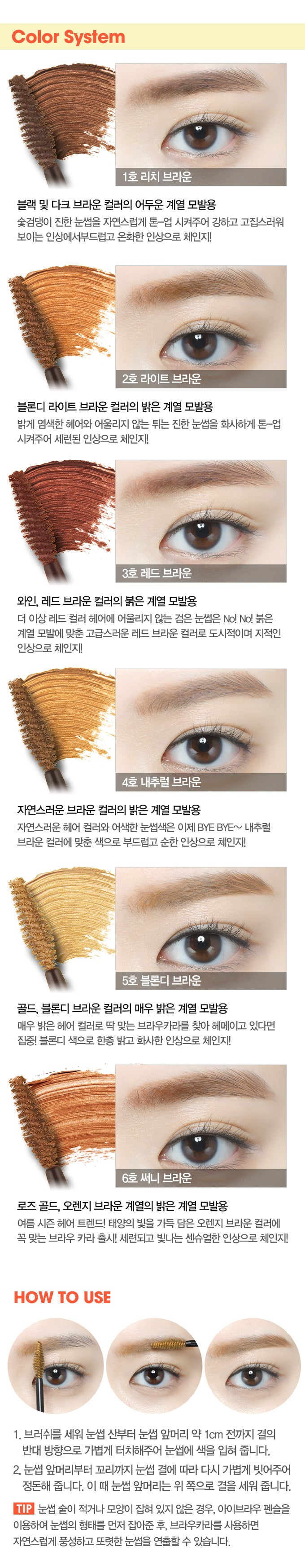 Etude House Color My Brows Mascara 03 Red Brown