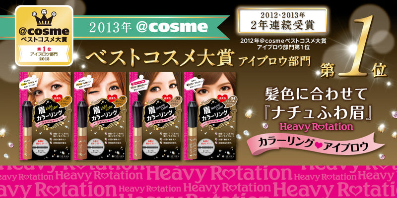 Kiss Me Heavy Rotation Coloring Eyebrow 01