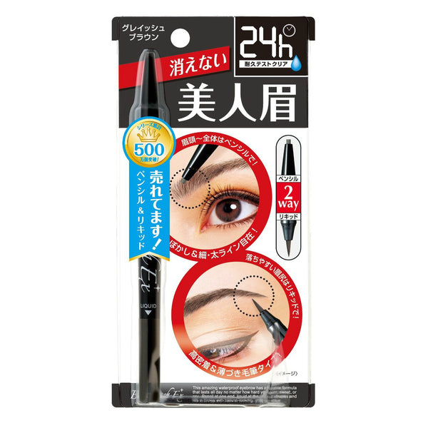 BCL BROWLASH EX Eyebrow Pencil And Liquid (Grayish Brown) - oo35mm