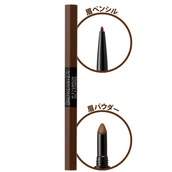 BCL Browlash EX Eyebrow Pencil And Powder (Natural Brown)