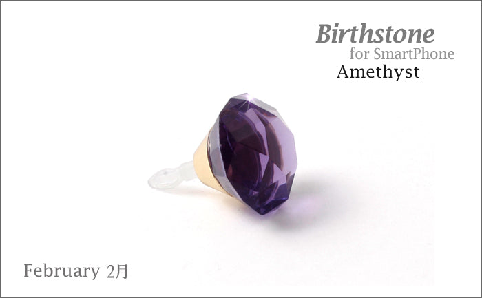 Decoppin Birthstone - Amethyst (February)