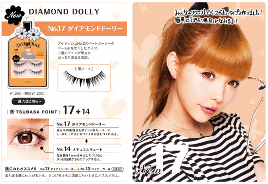 Koji Dolly Wink False Eyelashes #17 Diamond Dolly