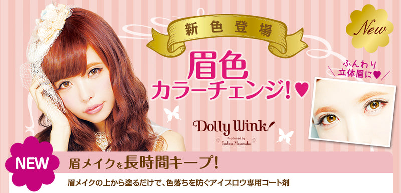 Koji Dolly Wink Eyebrow Mascara - Maple - oo35mm
