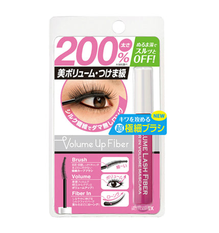 BCL Browlash EX 200% Volume Up Lash Fiber Mascara