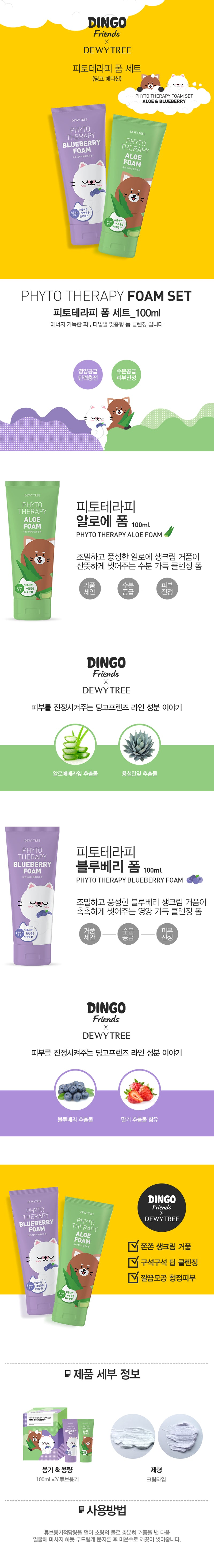 Dewytree Phyto Therapy Foam Set Aloe & Blueberry