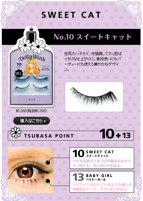 KOJI Dolly Wink False Eyelashes #10 Sweet Cat - oo35mm