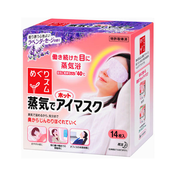 Kao Megurhythm Hot Steam Eye Mask Lavender - oo35mm