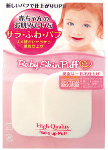 Ishihara BABY SKIN PUFF #bs-384 Rectangular S 2pc