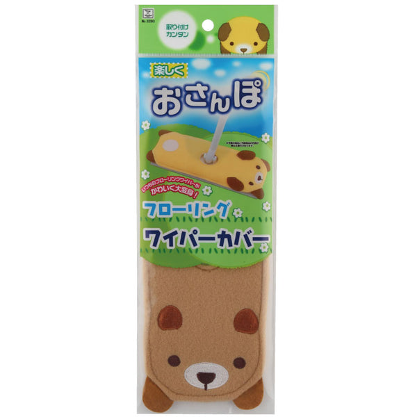 Floor Wiper Cover - Bear