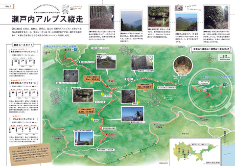 Map of walk along 600m ridge line suo oshima japan hike