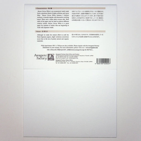A4 Rayon Unryu White Paper. 12 Sheets - paper Japanese Stationery
