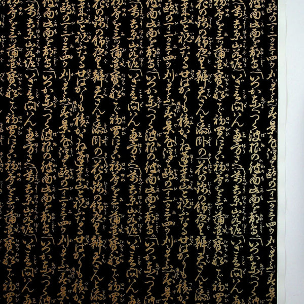 Black Japanese Calligraphy Printed Paper - 470mm x 620mm - paper Japanese Stationery