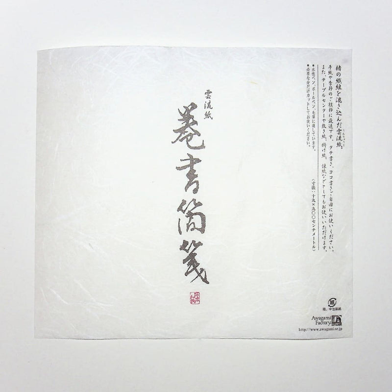 Boxed Unyru Washi Scroll 9 Metres - Heritage Paper Japanese Stationery