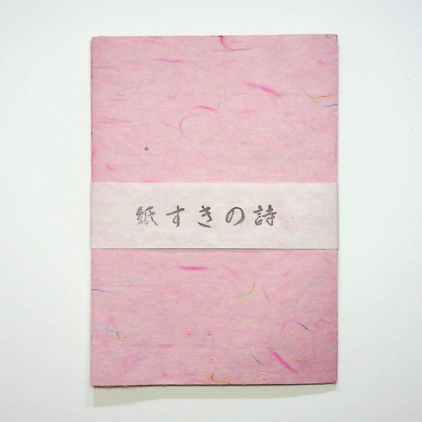 Handmade Pink Envelopes with coloured Kozo. Set of 5. - Envelope Japanese Stationery