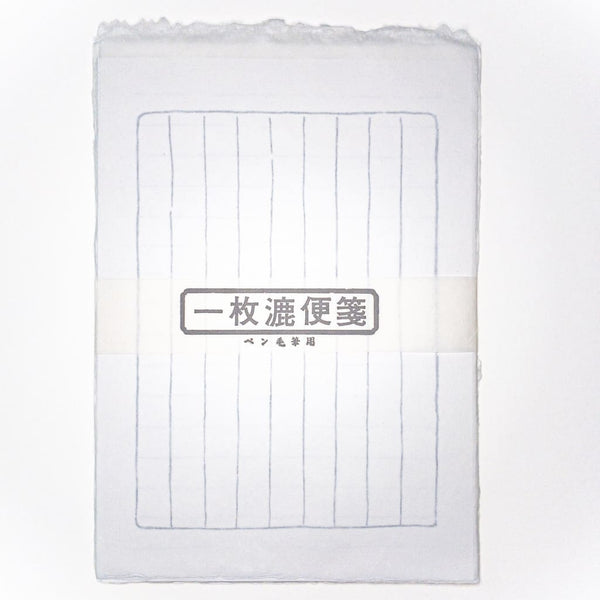 Inshu Washi Heritage Letter Paper. 10 MEDIUM Sheets - Letter Papers Japanese Stationery