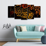 5PCS Islamic Wall Frame (IF-0100)
