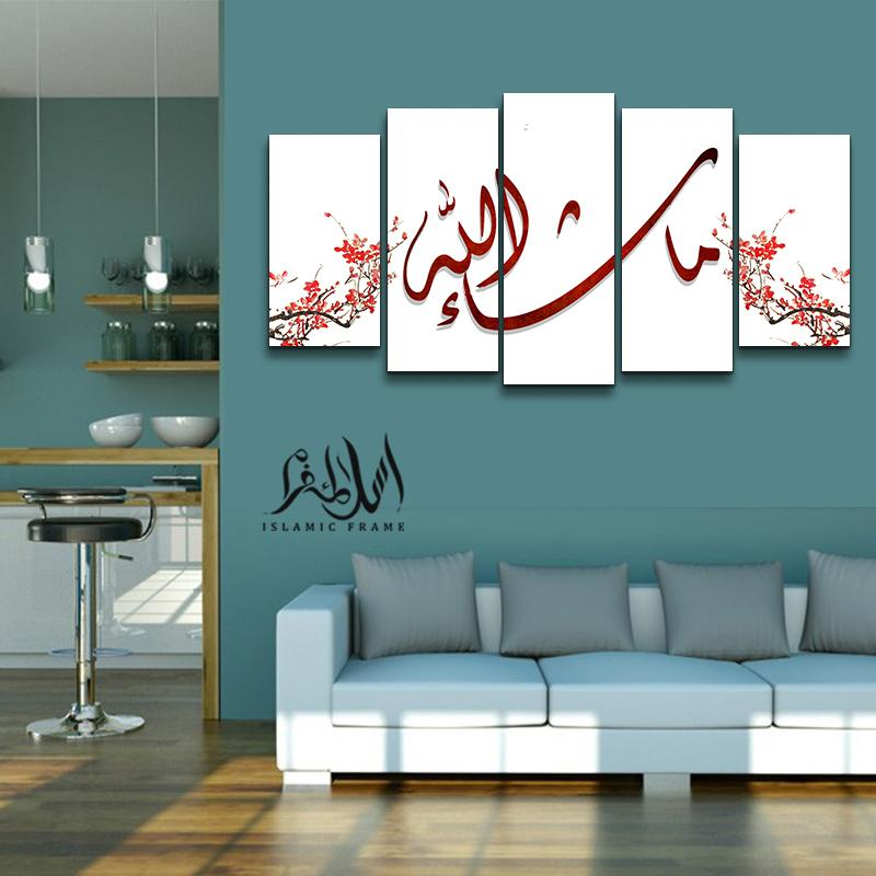5PCS Islamic Wall Frame (IF-010)