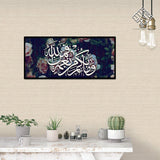 SINGLE  ISLAMIC WALL FRAME (AJ-013)