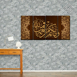 4 DIVIDED ISLAMIC WALL FRAME (AJ-013)