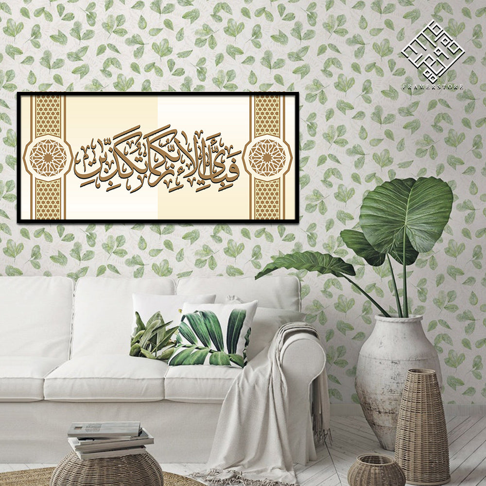 SINGLE  ISLAMIC WALL FRAME (AJ-015)