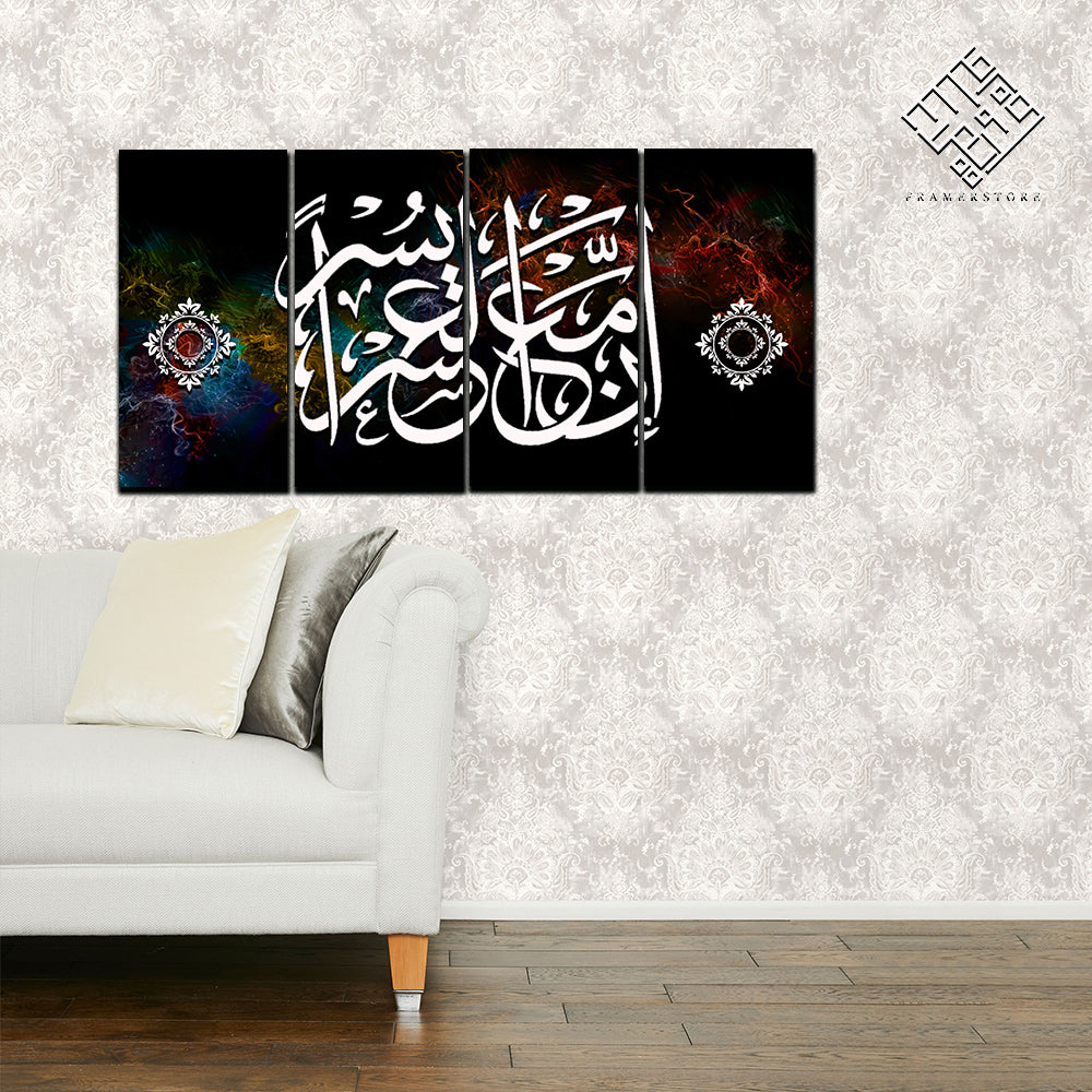 4 DIVIDED ISLAMIC WALL FRAME (AJ-015)